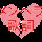 西野カナの「会いたくて会いたくて」は失恋したメンヘラ感満載の歌詞でファンを獲得した