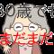 もうすぐ80歳になる近所のおばあちゃんが英語を勉強を始めて4年。何事も遅すぎるということはないと思う